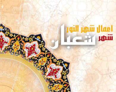 A3mal Shabaan
