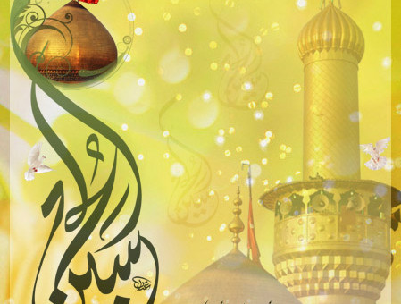 Imam Hussein Birthday