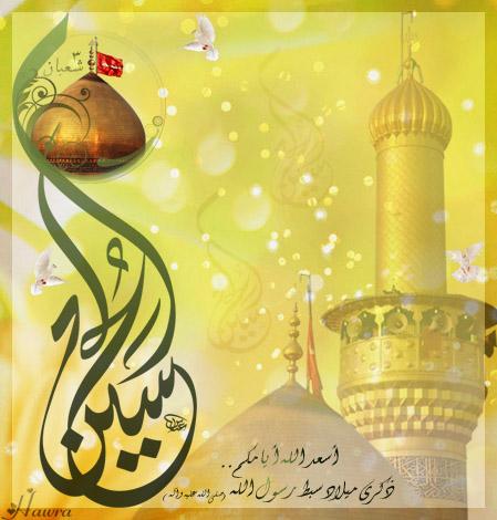 Imam Hussein Birthday